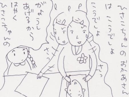 幼稚園児ひさこ_必死で対応する先生
