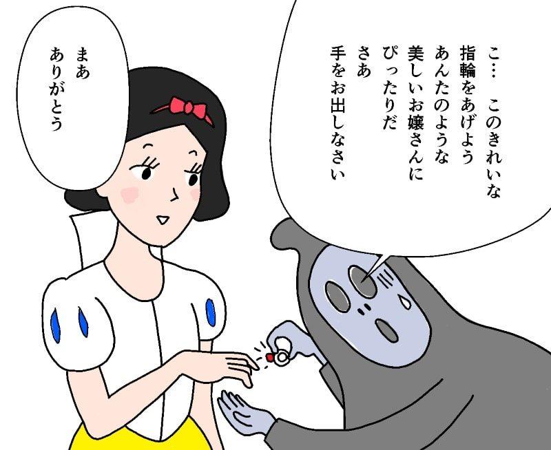 白雪姫殺しを他人任せにする王女の結末 アイキャッチ画像