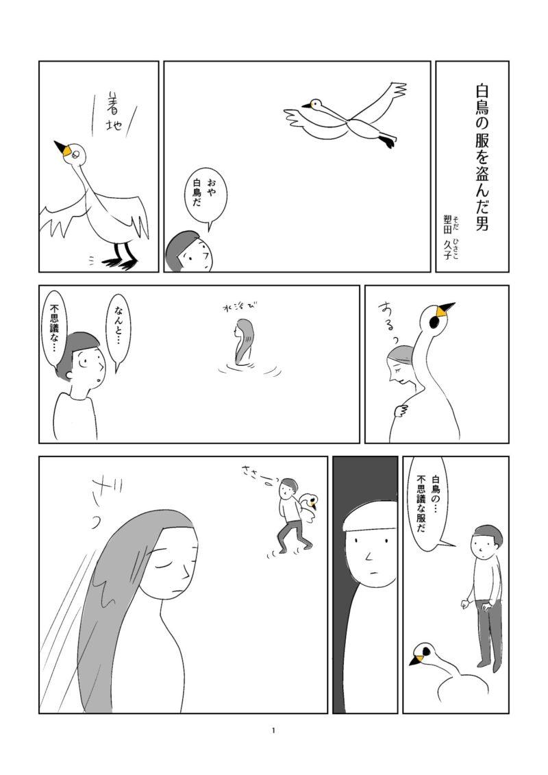 マンガ_娘の服を盗んだ男_1ページ目 白鳥が飛んでいるのを男が見つける「おや、白鳥だ」 白鳥が降りてきて、するっと白鳥を脱いで娘があらわれる。娘は水浴びをする。男は白鳥の服を見て、「不思議な服だ…」とつぶやき、服を盗んで、娘に見つからないように自分の後ろに隠す。