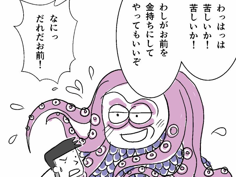 マンガ_悪魔と取引をした男_アイキャッチ画像