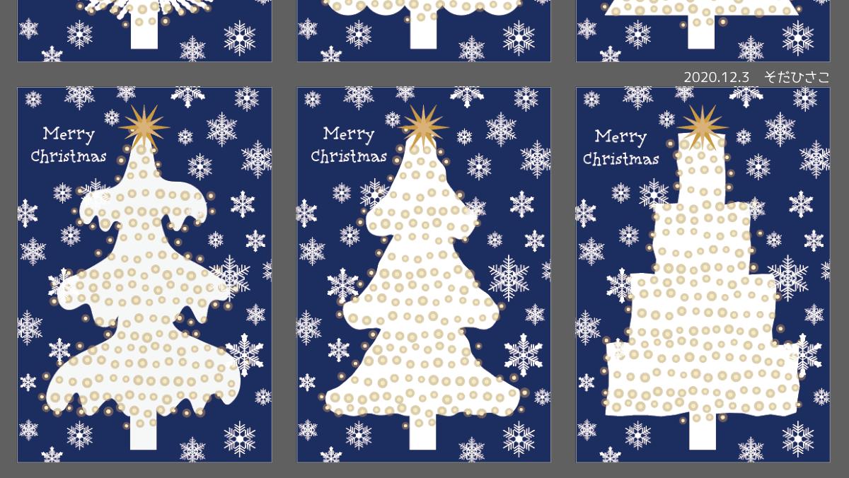 白いツリーのクリスマスカード